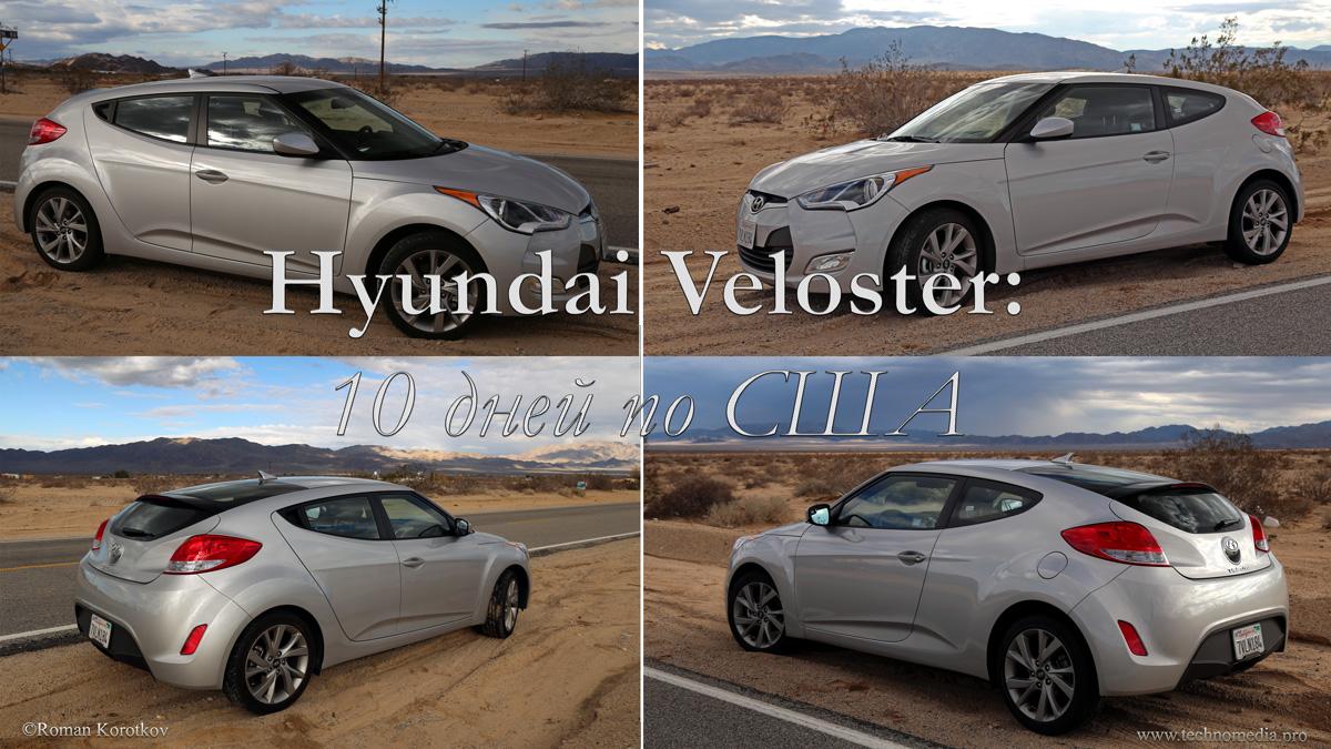 Автомобиль Hyundai Veloster