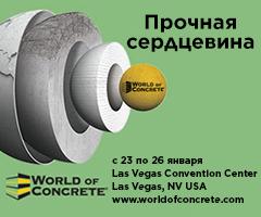 World of Concrete 2018   /   Мир Бетона 2018, Международная выставка и конференция @ Las Vegas Convention Center