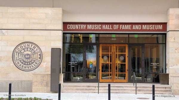 Музей и Зал славы музыки кантри