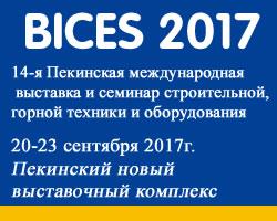 BICES 2017, Пекинская международная выставка и семинар строительной, горной техники и оборудования @ New Beijing International Exhibition Center